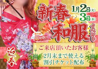 新春!和服イベント!写真