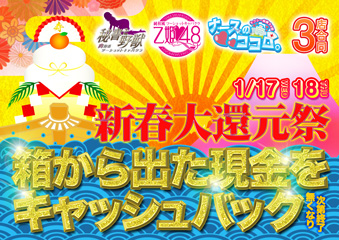 新春大還元祭イベント画像