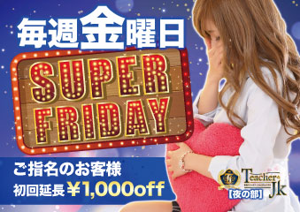 SUPER FRIDAY !!!!イベント画像
