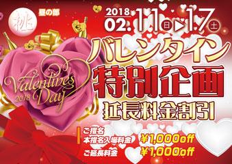 バレンタイン特別企画イベント画像