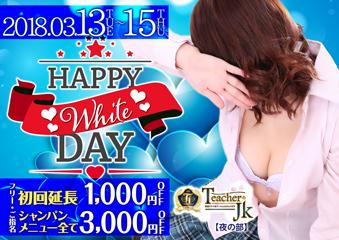 HAPPY WHITE DAY!!イベント画像