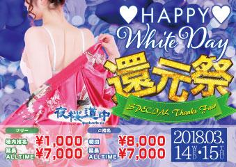 還元祭~❤HAPPY WhiteDay~イベント画像