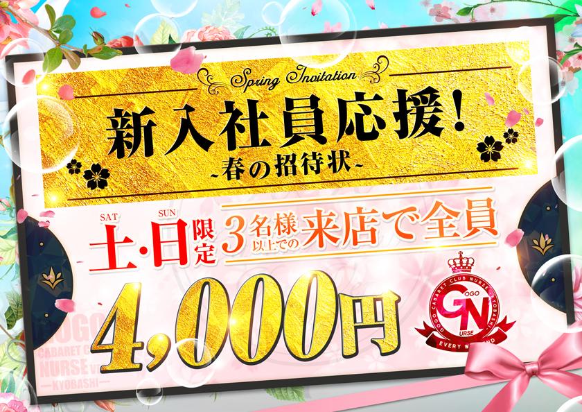 新入社員応援!-春の招待状-イベント画像