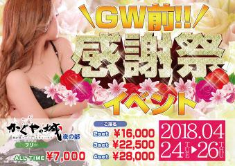 GW前!!感謝祭イベントイベント画像