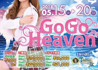 Go Go Heavenイベント画像