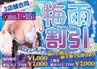 梅雨割引イベント画像