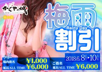 梅雨割引イベント写真
