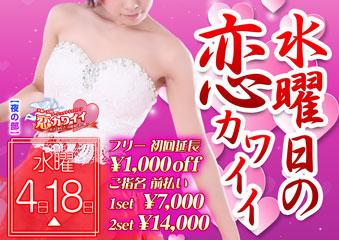 水曜日の恋カワイイイベント画像