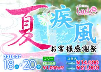 夏疾風イベントイベント画像