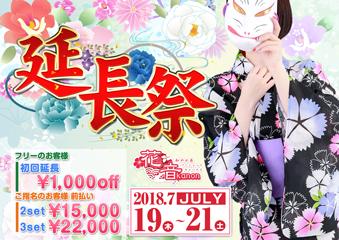 延長祭イベント画像