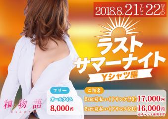 ラストサマーナイト Yシャツ編イベント画像