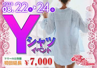 Yシャツイベントイベント画像