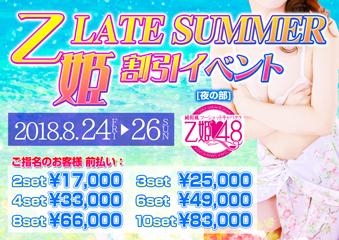 乙姫LATE SUMMER割引イベント画像