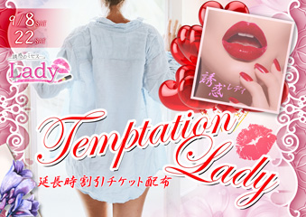 TemptationLadyイベント画像