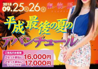 平成最後の夏の アバンチュールイベント画像
