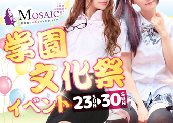 MOSAIC学園文化祭イベント画像