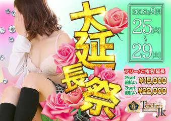 大延長祭イベント画像