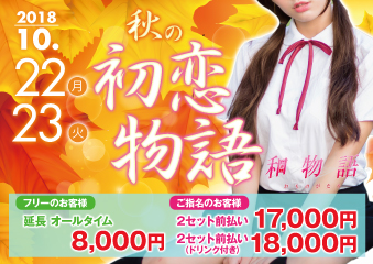 秋の初恋物語イベント画像