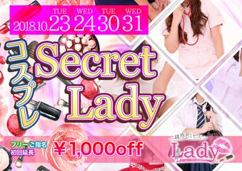 Secret Ladyイベント画像