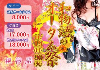 和物語のオータム祭イベント画像