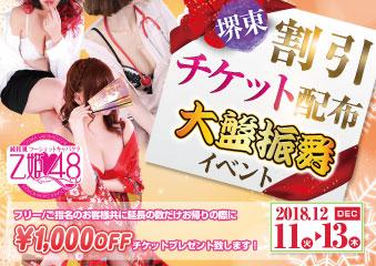 堺東割引チケット配布 大盤振舞イベントイベント画像