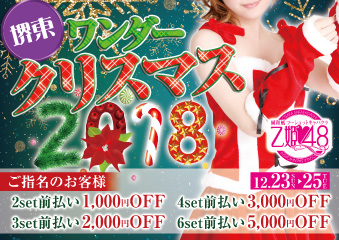 堺東ワンダークリスマス2018イベント画像