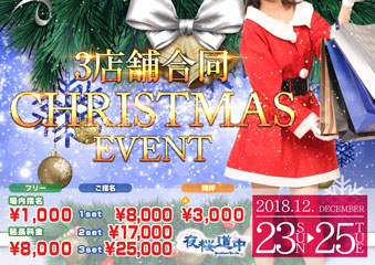 3店舗合同CHRISTMASイベントイベント画像