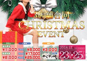 三店舗合同CHRISTMASEVENTイベント画像