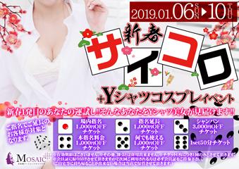 新春サイコロ ×Yシャツコスプレイベントイベント画像
