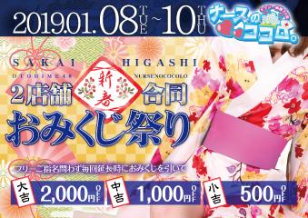 堺東2店舗合同おみくじ祭りイベント画像