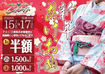 新年あけおめイベント写真