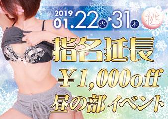 指名延長¥1000OFFイベントイベント画像