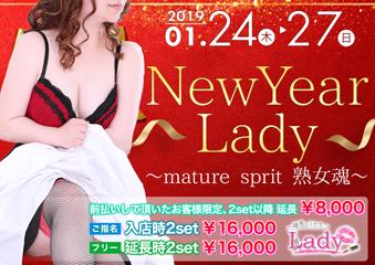 New Year Lady~mature sprit 熟女魂~写真
