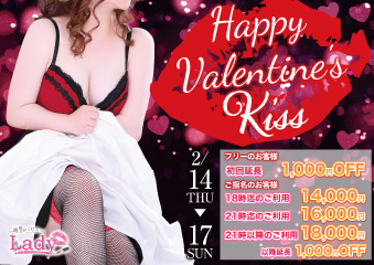 Happy Valentine's Kiss写真