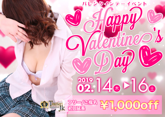 バレンタインデーイベントイベント画像