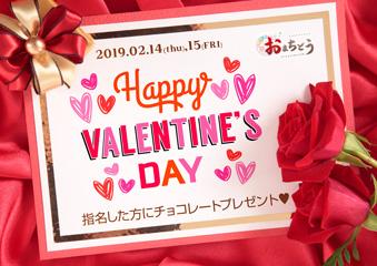 Happy VALENTINE'S DAYイベント画像