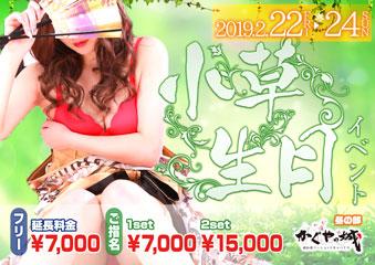 小草生月イベントイベント画像
