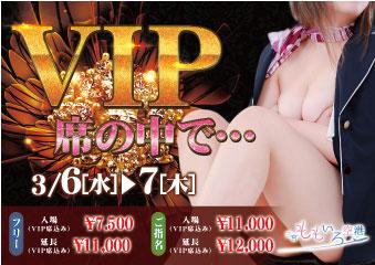 VIP席の中で・・・イベント画像