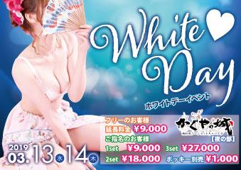 White Dayイベントイベント画像