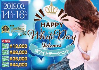 HAPPY WHITE DAYイベント画像