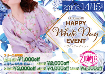 乙姫48ホワイトデーイベントイベント画像