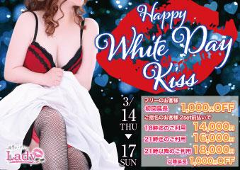Happy White Day Kiss写真