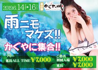 雨ニモマケズ!!かぐやに集合!!イベント画像