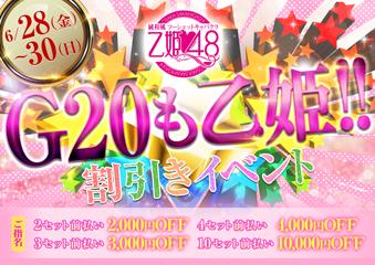 G20も乙姫!!イベント画像