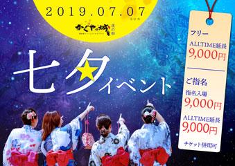 七夕イベントイベント画像