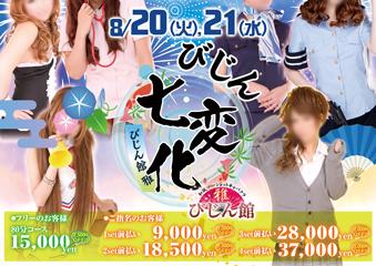 びじん七変化イベント画像