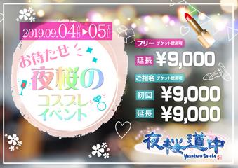 お待たせ!!夜桜のコスプレイベントイベント画像