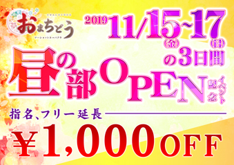昼の部OPEN記念イベント写真