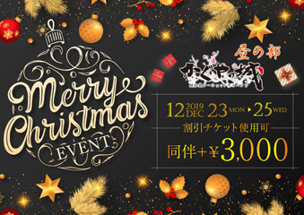 クリスマスイベント写真