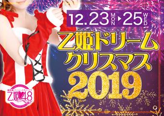 乙姫ドリームクリスマス2019イベント画像